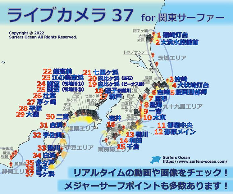 ライブカメラ37for関東サーファー サーファーズオーシャン