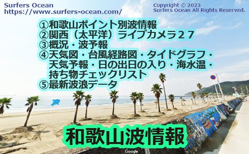 【無料】和歌山(磯ノ浦)波情報 for 関西サーファー