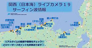 関西(日本海)ライブカメラ19 サーフィン波情報-サーファーズオーシャンSurfersOcean
