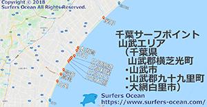千葉サーフポイント 山武エリア サーファーズオーシャンSurfersOcean