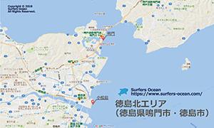 徳島北エリア 関西サーフポイント58 サーファーズオーシャン SurfersOcean