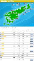 全国サーフポイント情報 奄美大島 SufingReps