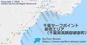 千葉サーフポイント 御宿エリア サーファーズオーシャンSurfersOcean