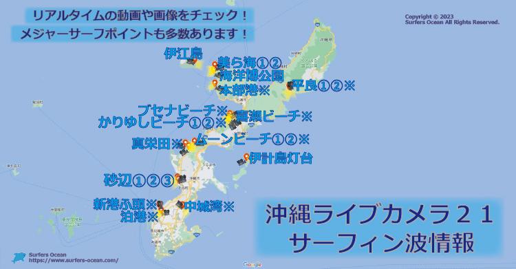 沖縄ライブカメラ13 サーフィン波情報 サーファーズオーシャン