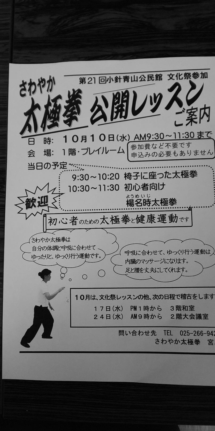 小針青山公民館で公開レッスン!