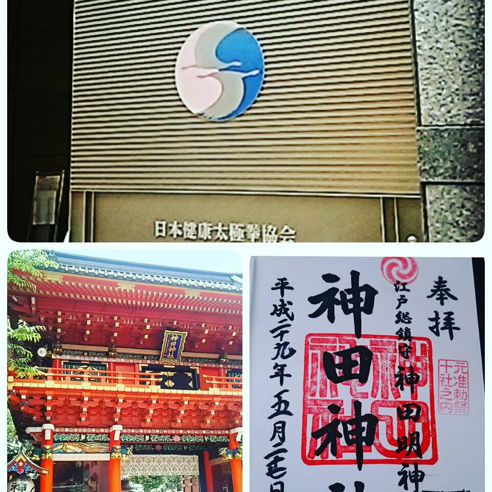 神田明神と神田の本部道場に〰(^o^)