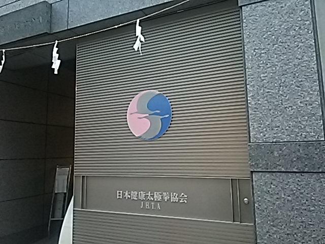 神田道場~(≧∇≦)