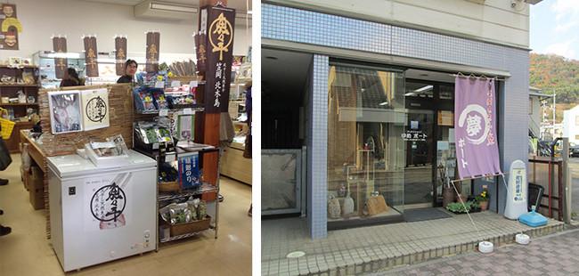 道の駅『笠岡ベイファーム』内笠岡諸島ブース(左) ※ゆめポートは昨年12月をもって閉店致しました