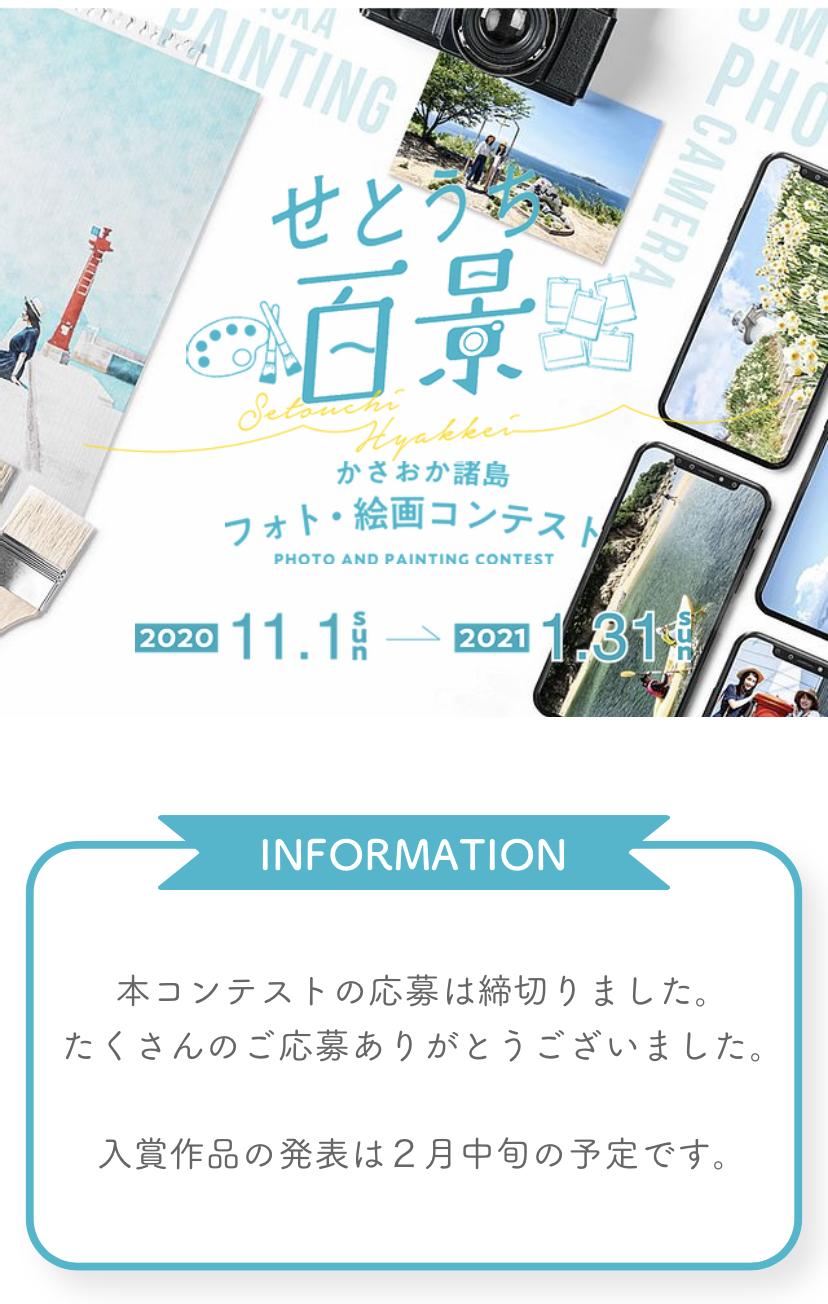 せとうち百景「かさおか諸島フォト・絵画コンテスト」応募締切ました!