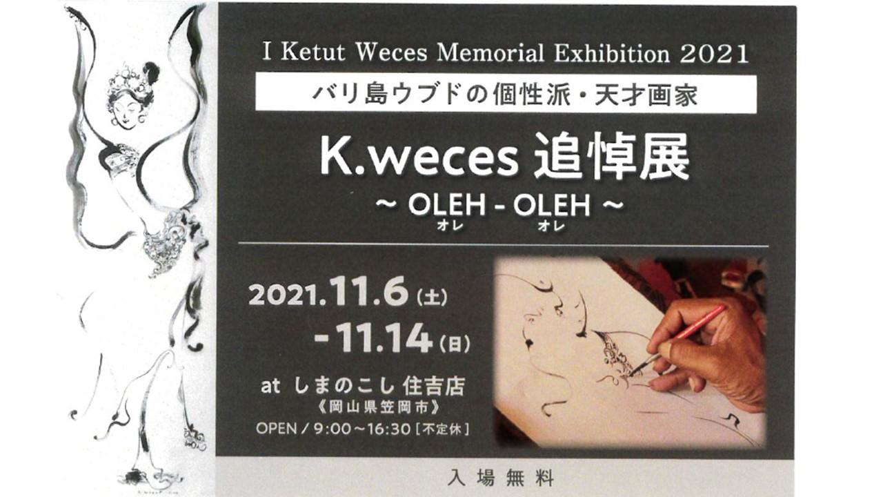 【予告】K.weces追悼展 しまのこし住吉店にて開催