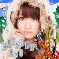 麻生夏子×アニソン