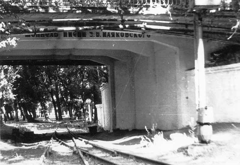 Тунель імені В.В.Маяковського