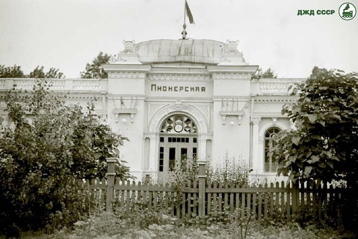 Вокзал станції Піонерська