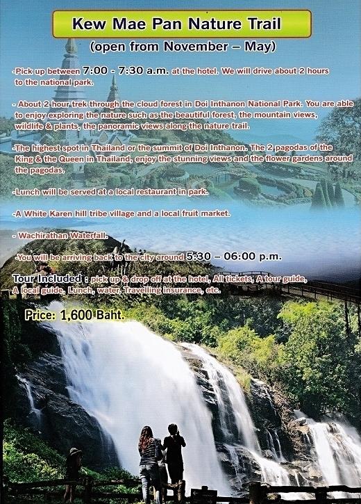 1day Doi Inthanon Kew Mae Pan Trail
