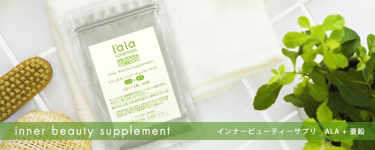 インナービューティーサプリ ALA+亜鉛 ララソロモン アラ ALA 5-ALA