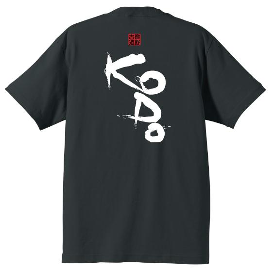 熊野古道KODOTシャツ