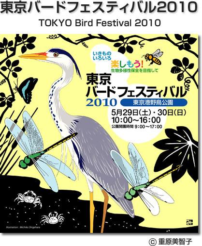 東京バードフェスティバル 2010