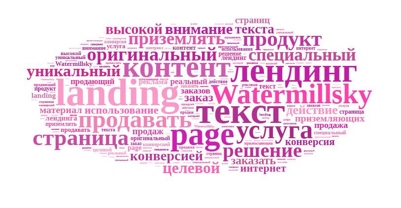 Продающий текст для Landing Page от Watermillsky