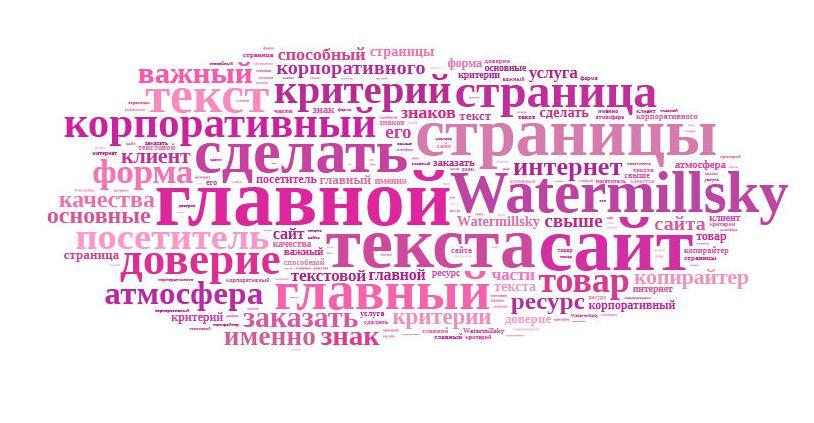Текст на  главную страницу сайта. Оформление Watermillsky