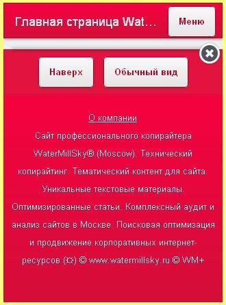 Мобильная версия сайта. Пример