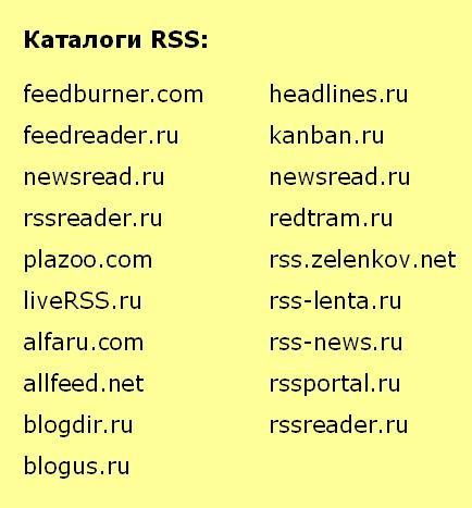 Каталоги RSS. Список