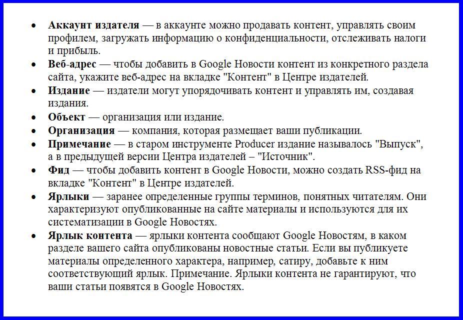 Publisher Center Google News