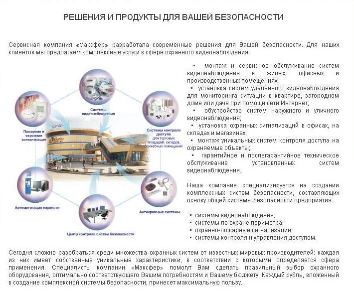 Монтаж и обслуживание систем охранного видеонаблюдения