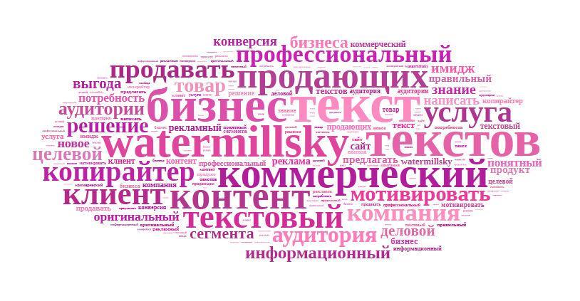 Тексты для бизнеса от  Watermillsky