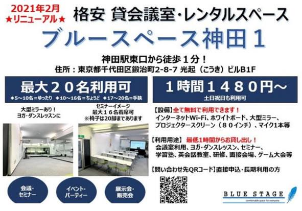 格安レンタルスペース「ブルースペース神田店」ミツカル!会議室への掲載開始のお知らせ
