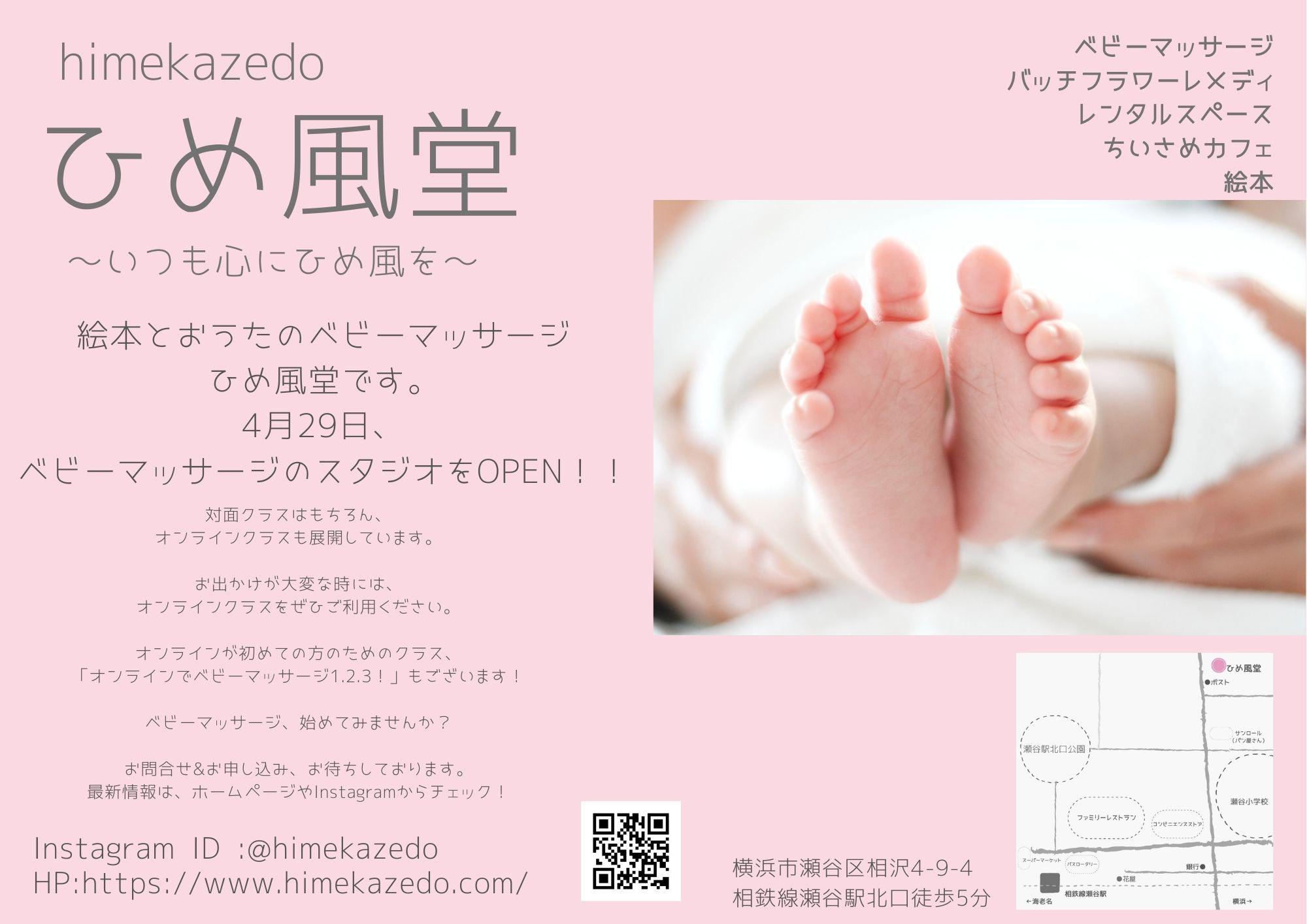 4/29、「ひめ風堂オープン日のスケジュール」
