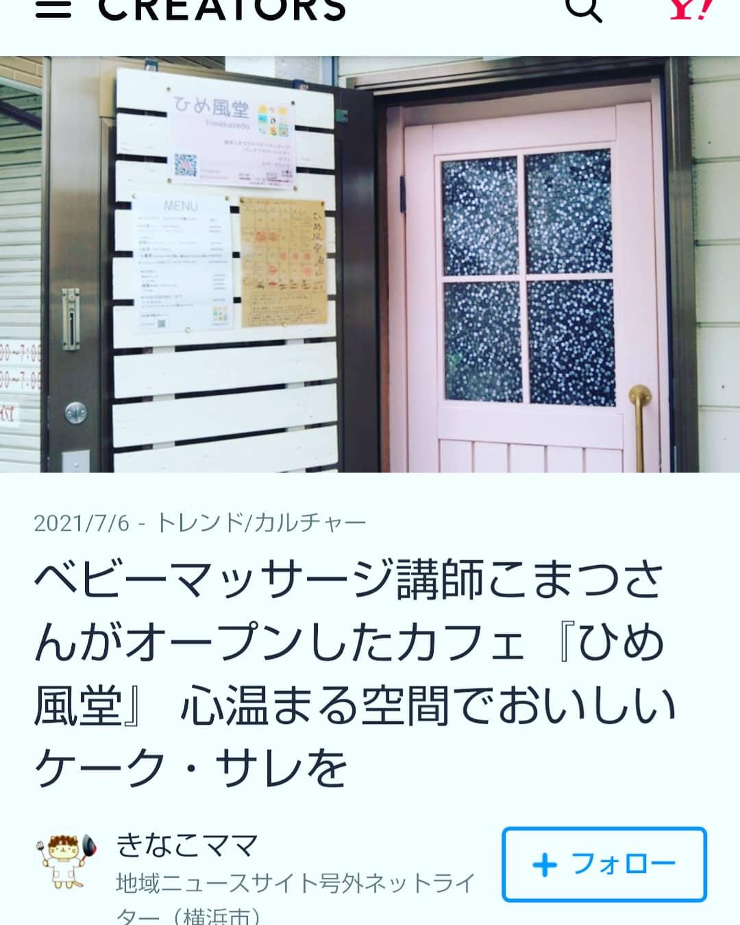 「Yahoo!の記事、見たよ!」と!相鉄線瀬谷 ひめ風堂 カフェ