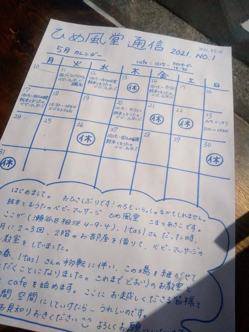 ひめ風堂通信復活!ひめ風堂通信 2021. No.1