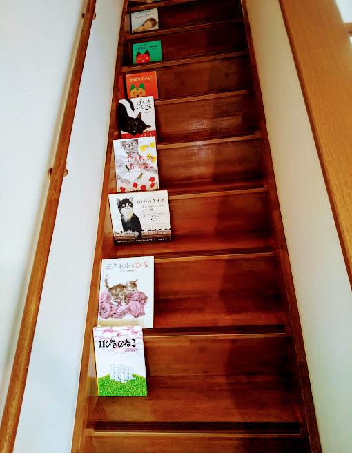 絵本の階段始めました/教えて絵本のGETの仕方/ひめ風堂