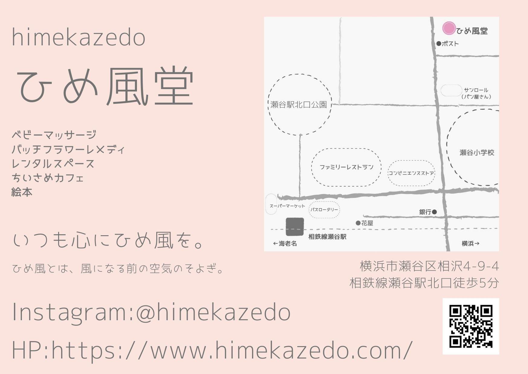 スタジオ&カフェひめ風堂、オープンいたします/横浜市 瀬谷 三ツ境 大和 相鉄線