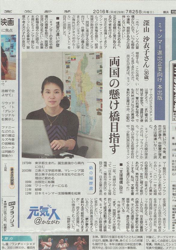 2016年7月25日 東京新聞神奈川版