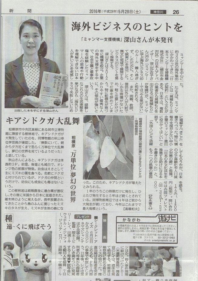 2016年5月28日 毎日新聞神奈川版