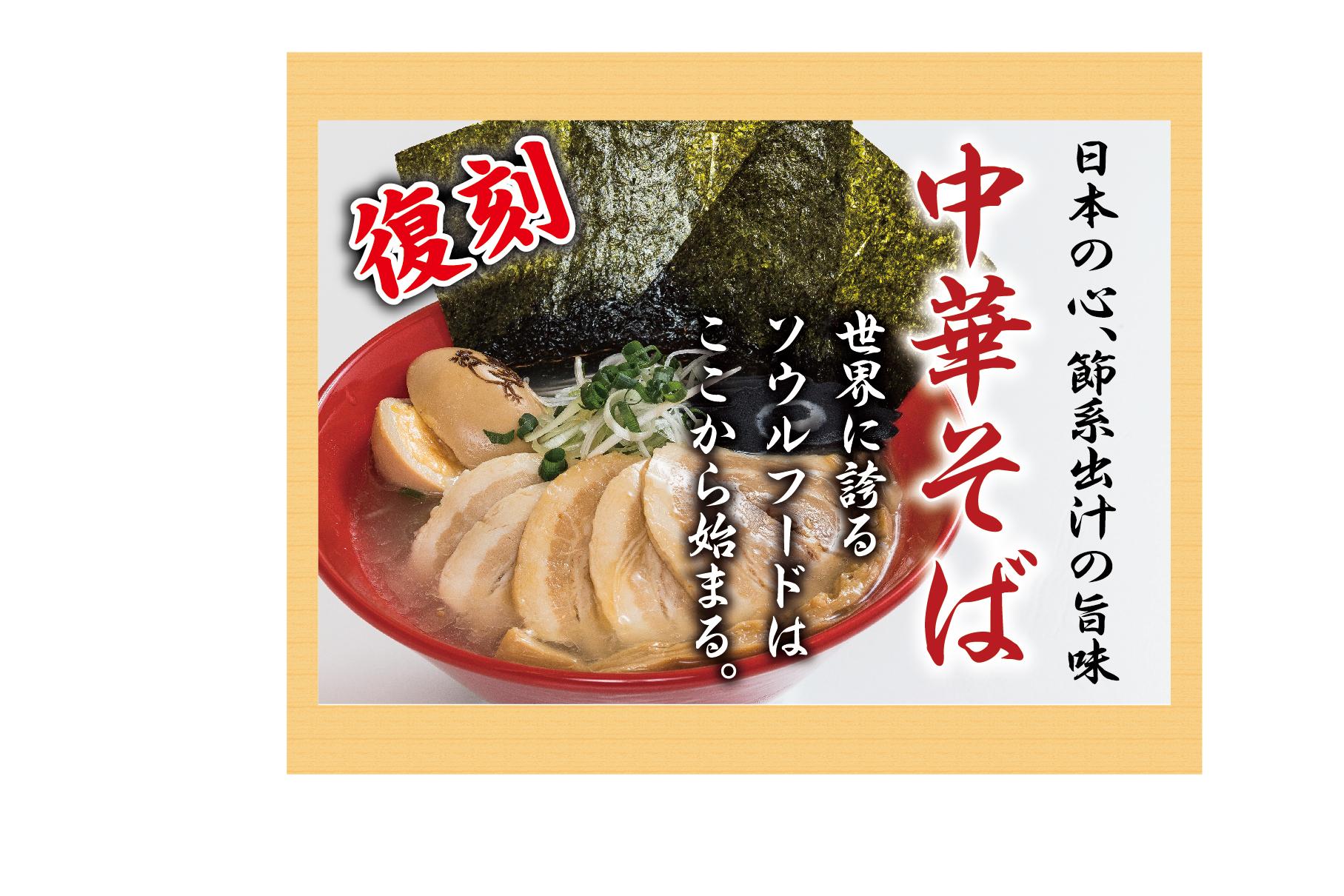 元祖懐かしい日本のラーメン