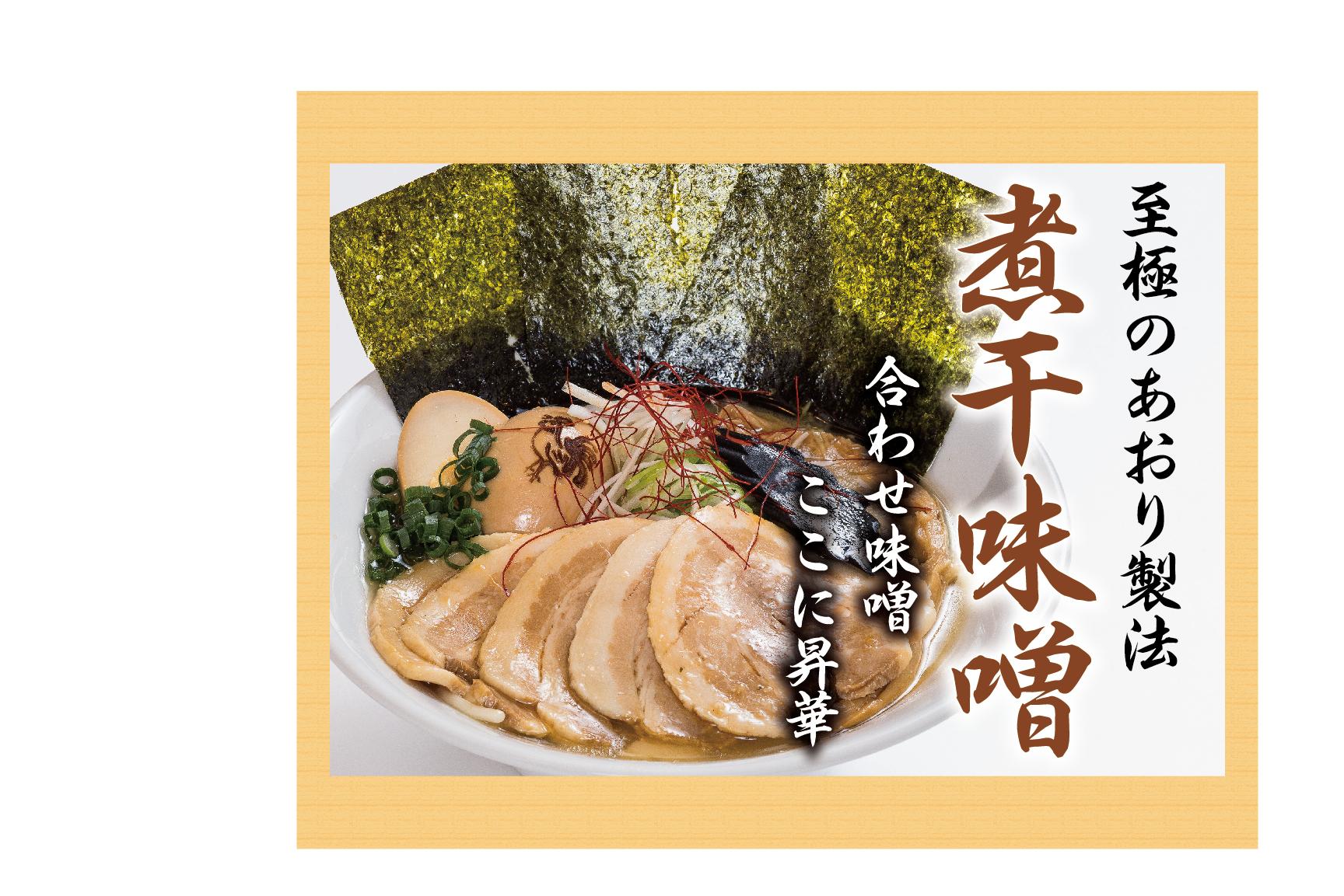 煮干の旨味とあおり製法味噌は当店人気メニュー