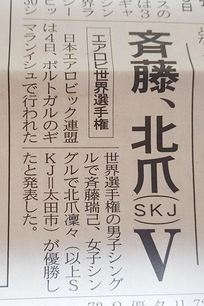 18.06.05(火)上毛新聞スポーツ(世界選手権)