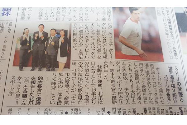 18.06.14(木)上毛新聞スポーツ(スポーツ庁訪問)