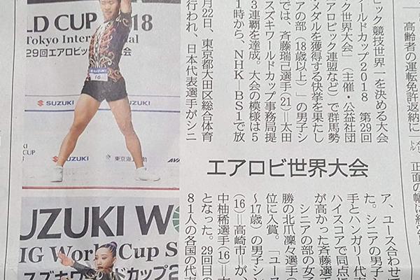 18.04.26(木)産経新聞(スズキワールドカップ)