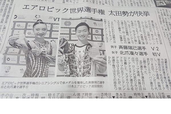 18.06.05(火)産経新聞(世界選手権)