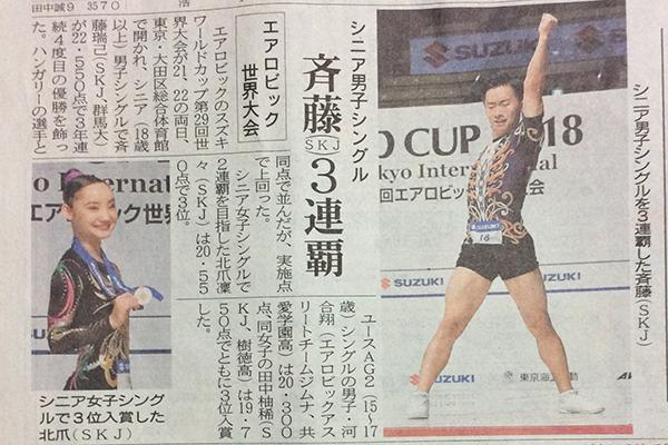 18.04.24(火)上毛新聞スポーツ(スズキワールドカップ)