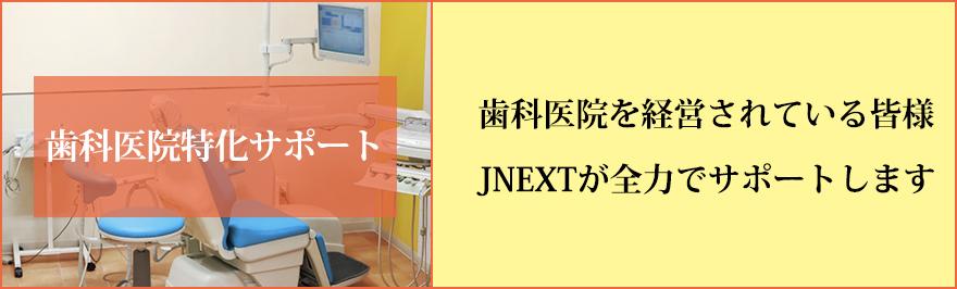 歯科医院特化サポート