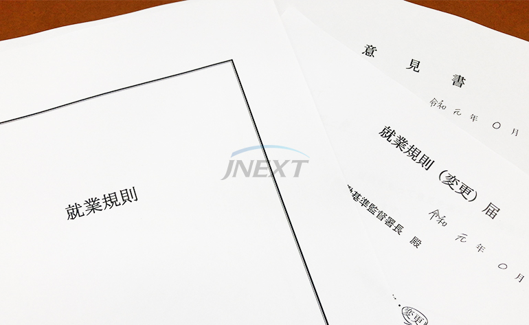 就業規則を変更する際の書類一式