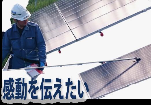 太陽光 保守 点検 ツール ソラメンテ