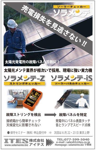 太陽光 パネル 点検 ソラメンテ Z iS 日経産業新聞