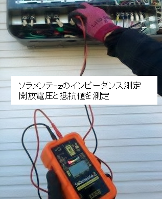 ソラメンテ-Zのインピーダンス測定