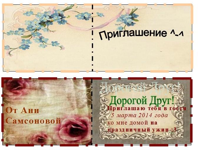 Автор: Самсонова Анна
