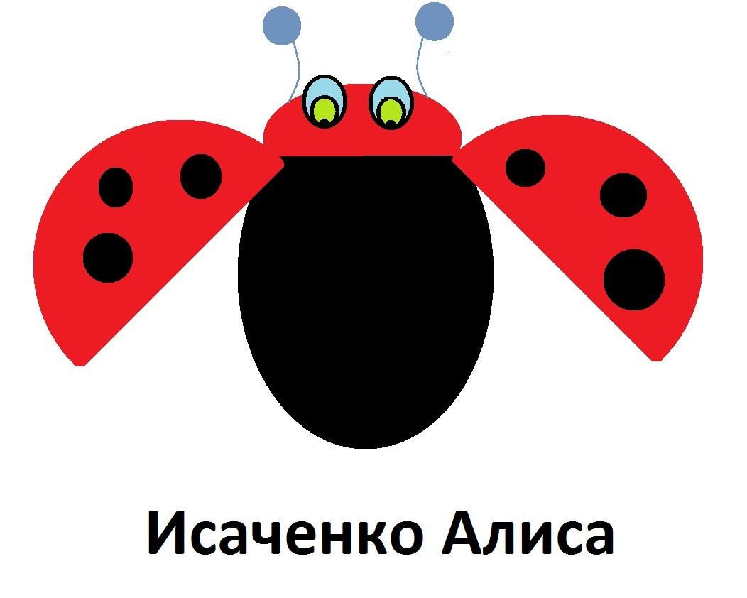 автор: Исаченко Алиса